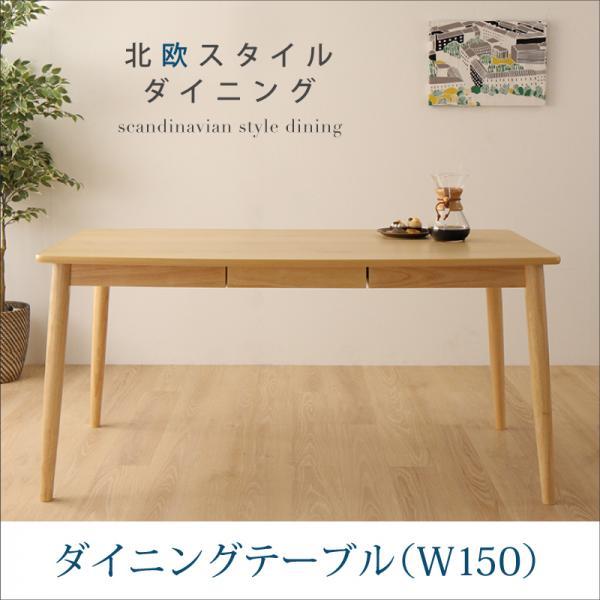 北欧スタイルダイニング OLIK オリック ダイニングテーブル W150  テーブルのみ単品 便利な引き出し付き 木製  【あす楽】