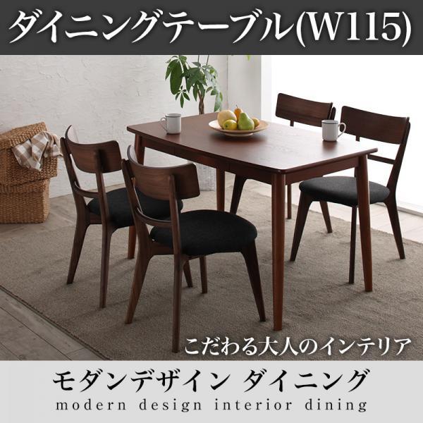 モダンデザインダイニング Le qualite ル・クアリテ ダイニングテーブル W150  テーブルのみ単品 便利な引き出し付き 木製 デスクとして
