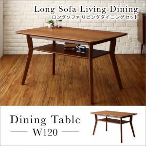 ロングソファリビングダイニングセット Helvi ヘルヴィ ダイニングテーブル W120 単品 テーブルのみ 棚付き