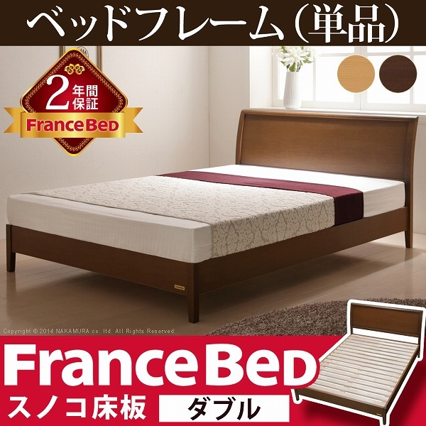脚付き すのこベッド マーロウ ダブル ベッドフレームのみ フランスベッド ダブル フレームのみ【代引き不可】