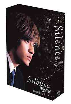 Silence ~深情密碼~ DVD-BOX II[DVD] / TVドラマ