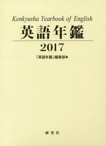 英語年鑑 2017[本/雑誌] / 『英語年鑑』編集部/編集