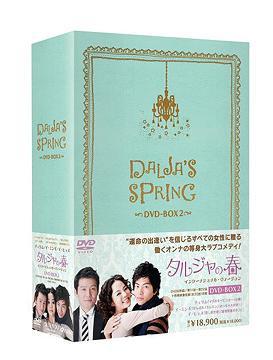 タルジャの春 インターナショナル・ヴァージョン DVD-BOX 2 / TVドラマ
