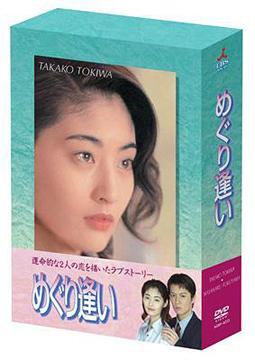 めぐり逢い DVD-BOX / TVドラマ
