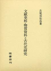 文献史料・物質資料と古代史研究 (単行本・ムック) / 古尾谷 知浩 著