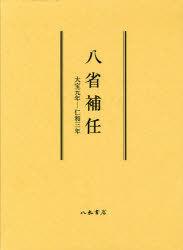 八省補任 (単行本・ムック) / 八木書店