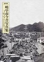 岐阜市今昔写真集 (単行本・ムック) / 丸山 幸太郎 監修 道下 淳 監修