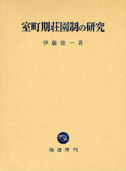 室町期荘園制の研究 (単行本・ムック) / 伊藤 俊一 著