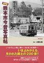 保存版 熊本市今昔写真帖 (単行本・ムック) / 水野 公寿 監修