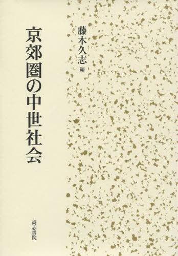 京郊圏の中世社会 (単行本・ムック) / 藤木久志/著