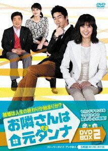お隣さんは元ダンナ DVD-BOX 2 / TVドラマ
