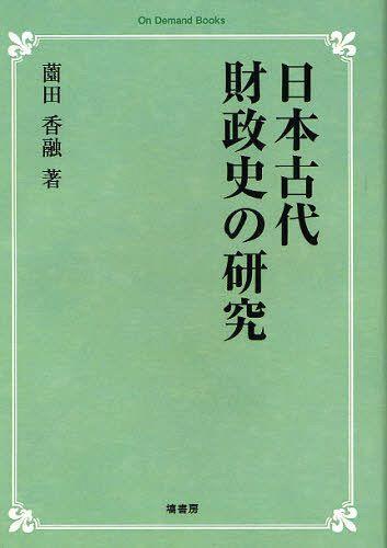 日本古代財政史の研究 オンデマンド版 (On Demand Books)[本/雑誌] (単行本・ムック) / 薗田香融/著