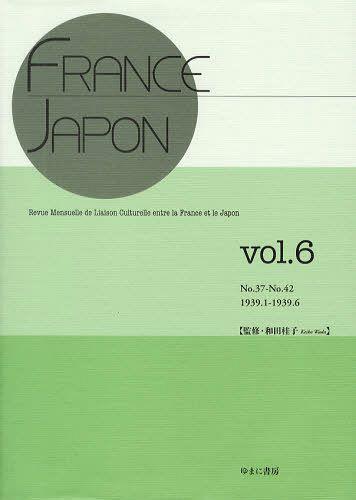 FRANCE-JAPON Revue Mensuelle de Liaison Culturelle entre la France et le Japon vol.6 復刻[本/雑誌] (単行本・ムック) / 和田桂子/監修