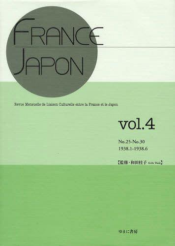 FRANCE-JAPON Revue Mensuelle de Liaison Culturelle entre la France et le Japon vol.4 復刻[本/雑誌] (単行本・ムック) / 和田桂子/監修