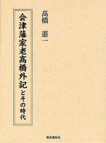 会津藩家老高橋外記とその時代 (単行本・ムック) / 高橋憲一/著