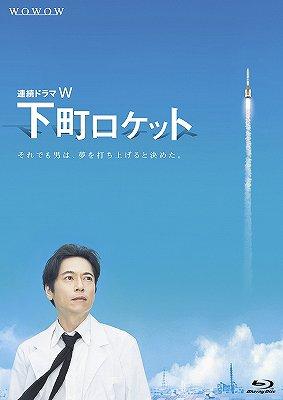 連続ドラマW 下町ロケット [Blu-ray] / TVドラマ