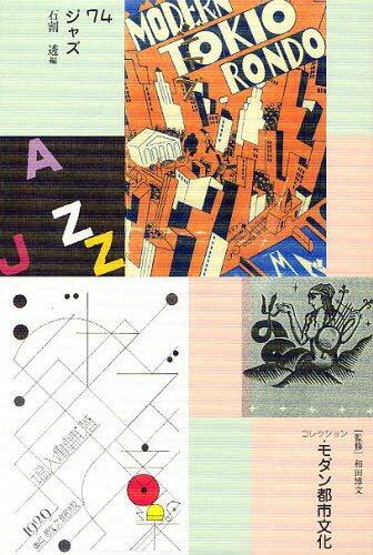 コレクション・モダン都市文化 74 復刻[本/雑誌] (単行本・ムック) / 和田博文