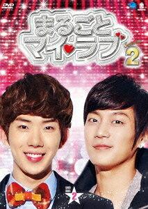 まるごとマイ・ラブ シーズン 2 DVD-BOX 2 / TVドラマ