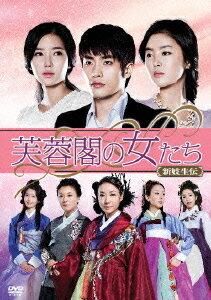 芙蓉閣の女たち ~新妓生伝 DVD-BOX 1 / TVドラマ