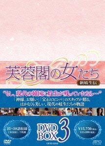 芙蓉閣の女たち ~新妓生伝 DVD-BOX 2 / TVドラマ