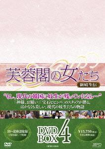 芙蓉閣の女たち ~新妓生伝 DVD-BOX 4 / TVドラマ