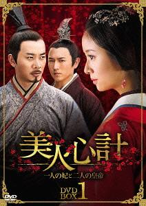 美人心計 ~一人の妃と二人の皇帝~ DVD-BOX 1 / TVドラマ