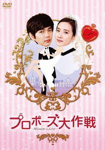 プロポーズ大作戦 ~Mission to Love DVD-BOX 1 / TVドラマ