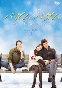 パダムパダム ~彼と彼女の心拍音~ DVD-BOX 2 / TVドラマ