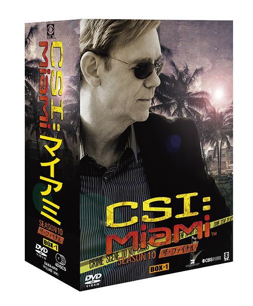 CSI: マイアミ シーズン10 ザ・ファイナル コンプリートDVD BOX-1 / TVドラマ
