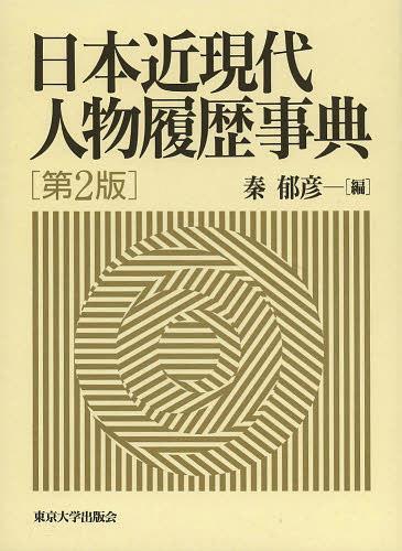 日本近現代人物履歴事典 (単行本・ムック) / 秦郁彦/編