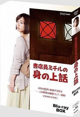 書店員ミチルの身の上話 Blu-ray BOX [Blu-ray] / TVドラマ
