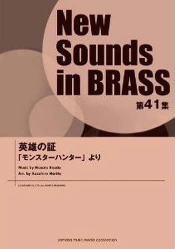 New Sounds in BRASS 第41集 英雄の証 ~「モンスターハンター」より[本/雑誌] (単行本・ムック) / ヤマハミュージックメディア