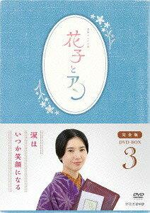 連続テレビ小説 花子とアン 完全版 DVD BOX 3[DVD] / TVドラマ