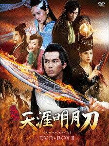 天涯明月刀 DVD-BOX II[DVD] / TVドラマ