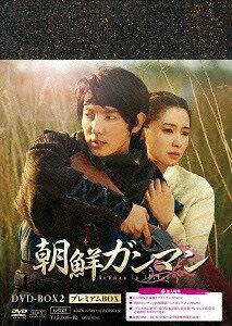 朝鮮ガンマン DVD-BOX 2 <プレミアムBOX>[DVD] / TVドラマ