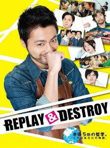 REPLAY & DESTROY[Blu-ray] / TVドラマ