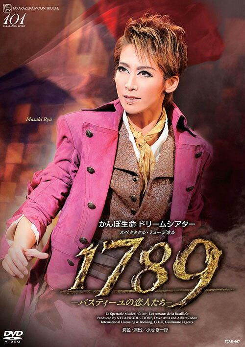1789-バスティーユの恋人たち-[DVD] / 宝塚歌劇団
