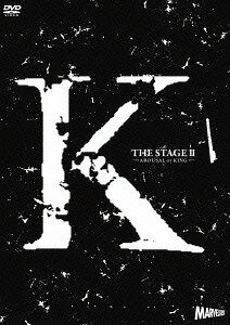 舞台『K』第二章 -AROUSAL OF KING-[DVD] / 舞台