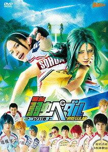 舞台『弱虫ペダル』IRREGULAR ~2つの頂上~[DVD] / 舞台