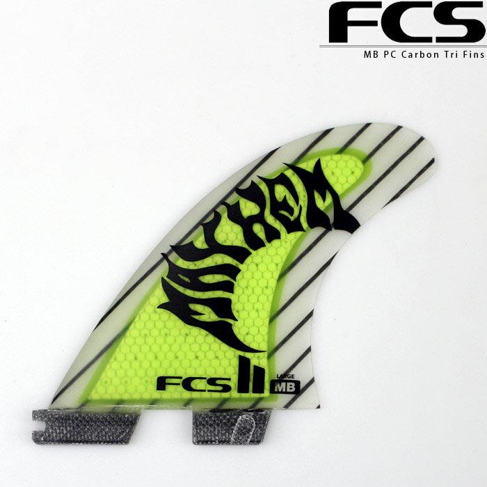 FCS II MB PC Carbon  Tri Fins Large トライフィン Lサイズ フィン サーフィン サーフ サーフボード 3枚