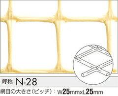 タキロン トリカルネット N-28 1m×50m