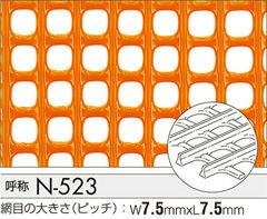 タキロン トリカルネットN-523 1m×30m