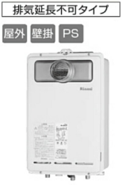 Rinnai ガス給湯専用機 20� �所リモコン PS扉内設置型 PS�排気型 RUX-A2010T-E MC-140V ユッコUF リンナイ