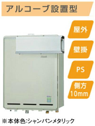 Rinnai フルオート ガスふろ給湯器 エコジョーズ 20号 リモコンセット(浴室・台所) アルコーブ設置型 RUF-E2005AA MBC-220VC-A ユッコUF ECOジョーズ リンナイ
