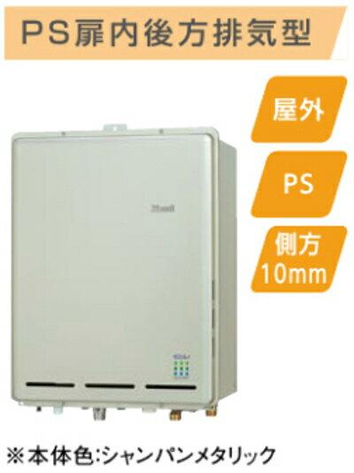 Rinnai フルオート ガス��給湯器 エコジョーズ 24� リモコンセット(浴室・�所) PS扉内後方排気型 RUF-E2405AB MBC-220VC-A ユッコUF ECOジョーズ リンナイ