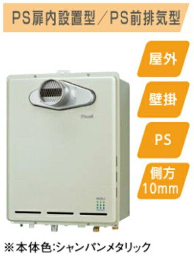 Rinnai フルオート ガスふろ給湯器 エコジョーズ 20号 リモコンセット(浴室・台所) PS扉内設置型 PS前排気型 RUF-E2005AT MBC-220VC-A ユッコUF ECOジョーズ リンナイ