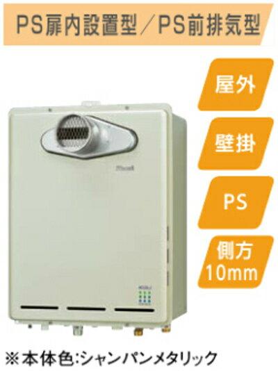 Rinnai オート ガスふろ給湯器 エコジョーズ 16号 PS扉内設置型 PS前排気型 RUF-E1615SAT ユッコUF ECOジョーズ リンナイ