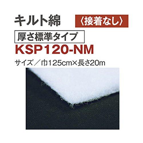 KSP120-NM キルト綿 厚さ標準 接着無し 20m巻