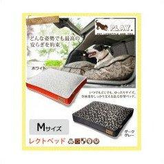 ルークラン ラグジュアリーベッド「P.L.A.Y」 ペット用ベッド レクトベッド(長方形型) Mサイズ セレンゲティ ホワイト