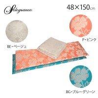 川島織物セルコン selegrance(セレグランス) フルール ロングシート 48×150cm LN1403 P・ピンク 1064634